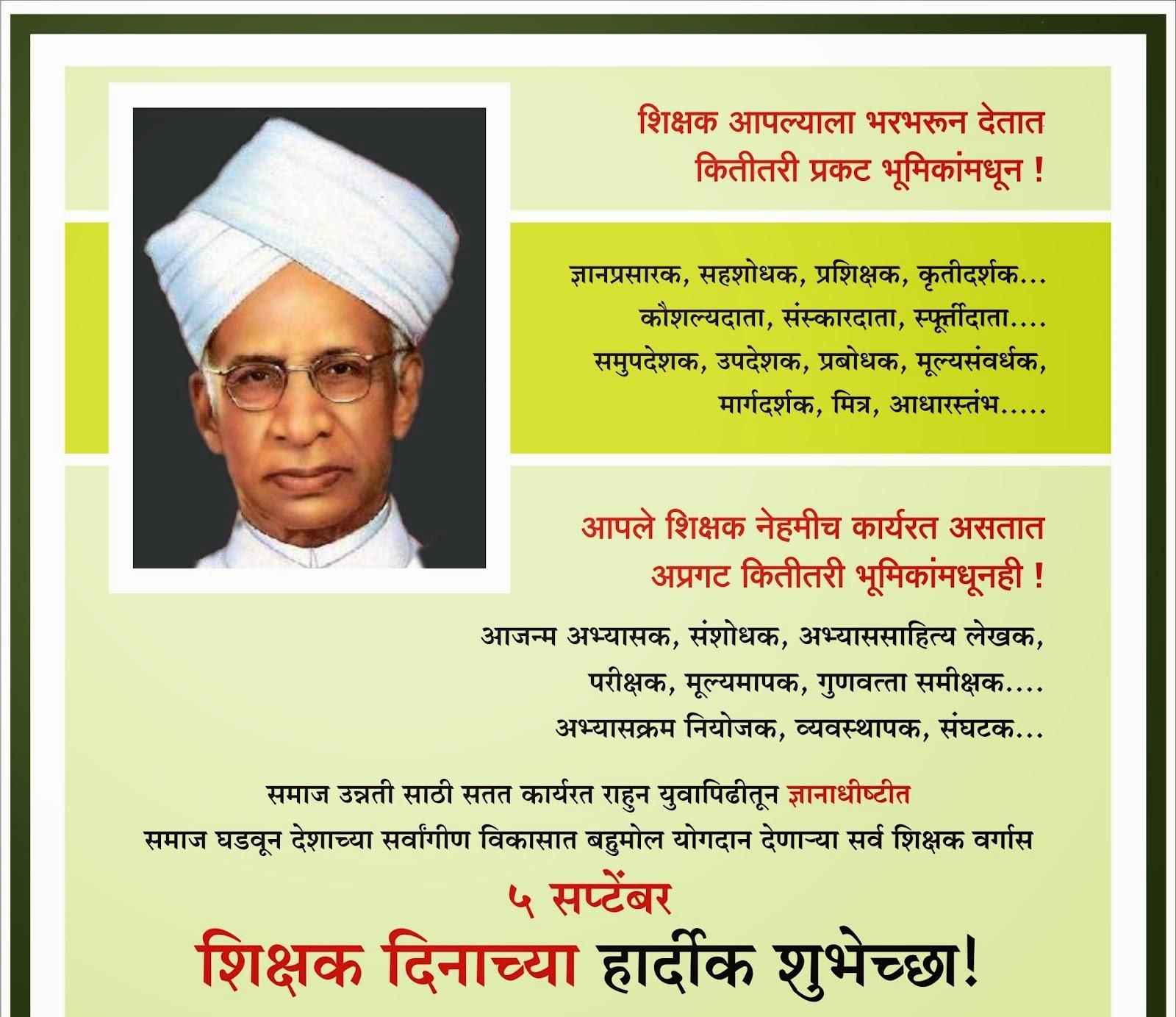 teacher day quotes sms in marathi abolichyakalya